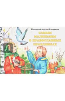 Купить Артемий Протоиерей: Самым маленьким о православных праздниках. Книга-панорама ISBN: 978-5-88017-297-9