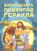 Двенадцать подвигов Геракла обложка книги