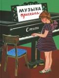 Рудерман, Маврина - Музыка приехала обложка книги