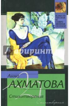 Стихотворения - Анна Ахматова