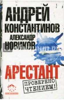 Купить Новиков, Константинов: Арестант ISBN: 978-5-17-048813-1