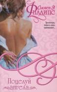Сьюзен Филлипс: Поцелуй ангела
