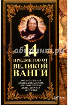 14 предметов от великой Ванги, которые каждый должен иметь в доме, для привлечения денег, здоровья - Людмила Лапшина