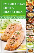 Максим Константинов: Кулинарная книга диабетика. Быстро, вкусно, полезно
