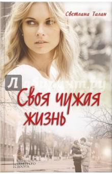 Купить Светлана Талан: Своя чужая жизнь ISBN: 978-617-12-2546-6