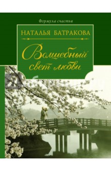 Купить Волшебный свет любви ISBN: 978-5-17-097333-0