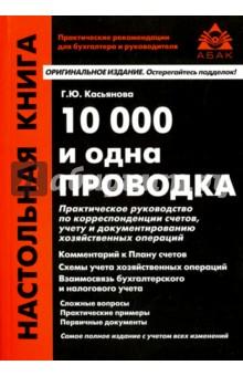 10 000 и одна проводка - Галина Касьянова