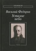 Василий Федоров: Усталое небо. Книга стихов