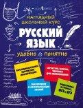 Железнова, Колчина - Русский язык обложка книги