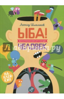 ЫБА! Человек - фантастическая книга игр и загадок - Леонид Шмельков