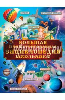 Большая иллюстрированная энциклопедия школьника - Любовь Вайткене