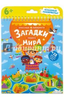 Купить Загадки нашего мира. Классные лабиринты ISBN: 978-5-906964-02-1