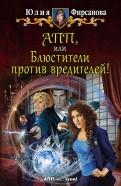 Юлия Фирсанова: АПП, или Блюстители против вредителей!