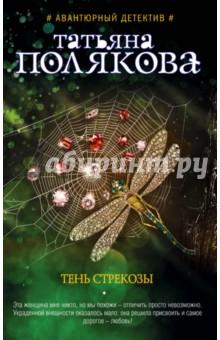 Тень стрекозы - Татьяна Полякова