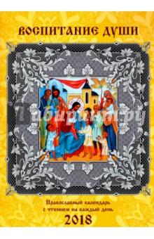 Воспитание души. Православный календарь для православных родителей на 2018 год
