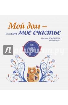 Купить Ольга Валле: Мой дом - мое счастье. Все будет hygge! ISBN: 978-5-17-103251-7