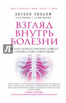 Взгляд внутрь болезни. Все секреты хронических и таинственных заболеваний и эффективные способы - Уильям Энтони