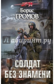 Купить Солдат без знамени ISBN: 978-5-699-98029-1