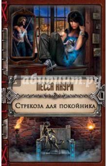 Купить Лесса Каури: Стрекоза для покойника ISBN: 978-5-699-97902-8