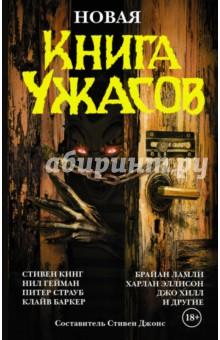 Купить Стивен Кинг: Книга ужасов ISBN: 978-5-17-101953-2