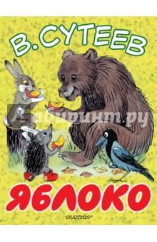 Купить Владимир Сутеев: Яблоко ISBN: 978-5-17-103675-1