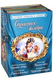 Купить Лучшие романы о любви. Страстное желание ISBN: 978-5-17-103336-1