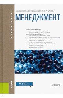 Менеджмент (для бакалавров). Учебник - Блинов, Романова, Рудакова