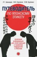 Арешидзе, Крупянко, Крупянко: Путеводитель по японскому этикету. Полезная информация для иностранцев о правилах поведения в Японии