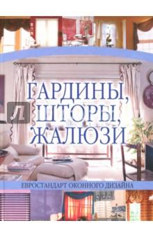 Купить Николай Белов: Гардины, шторы, жалюзи ISBN: 978-985-16-0519-0