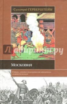 Купить Барон Герберштейн: Московия ISBN: 978-5-17-053306-0