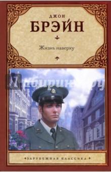 Купить Жизнь наверху ISBN: 978-5-17-068974-3