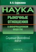 Валентина Борисенко: Наука и рыночные отношения в информационном обществе. Социально-философский анализ