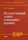 Сергей Степашин - Государственный аудит и экономика будущего обложка книги