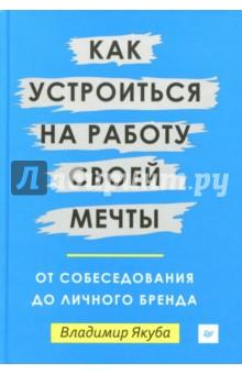 Купить Как устроиться на работу своей мечты. От собеседования до личного бренда ISBN: 978-5-4461-0487-1