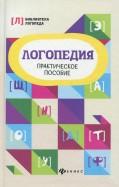Вадим Руденко: Логопедия. Практическое пособие