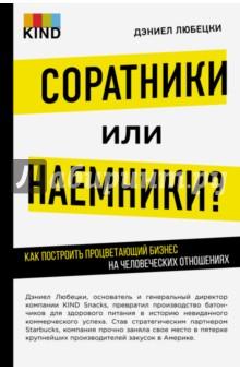 Купить Соратники или наемники? Как построить процветающий бизнес на человеческих отношениях ISBN: 978-5-699-83651-2