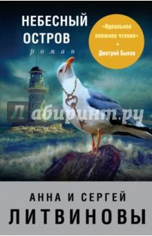 Небесный остров - Литвинова, Литвинов