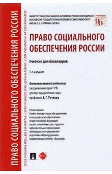 Право Социального Обеспечения Учебник Сулейманова