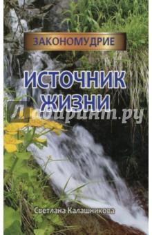 Источник жизни - Светлана Калашникова