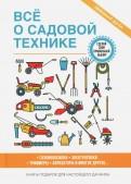 Галина Серикова: Все о садовой технике