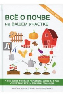 Купить Светлана Хворостухина: Все о почве на вашем участке ISBN: 978-5-386-11163-2