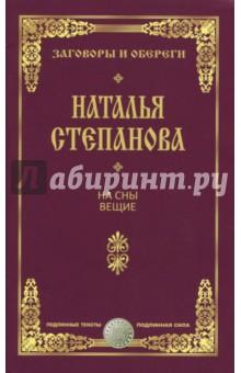 Купить Наталья Степанова: На сны вещие. Заговоры и обереги ISBN: 978-5-386-10116-9