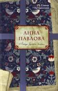 Елена Литвинская: Анна Павлова. Легенда русского балета
