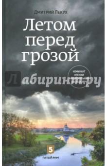 Летом перед грозой - Дмитрий Лекух
