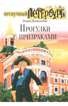 Прогулки с призраками - Роман Всеволодов