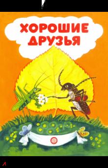Книжки-раскладушки. Хорошие друзья - Александр Лайко
