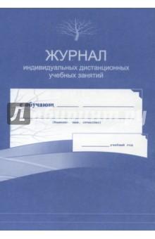 Купить Журнал индивидуальных дистанционных учебных занятий. ФГОС ISBN: 4607128448507