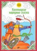 Калмыцкие народные сказки обложка книги