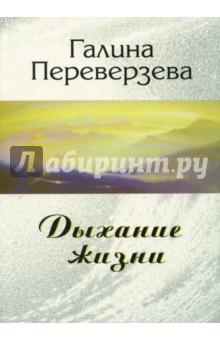 Дыхание жизни - Галина Переверзева