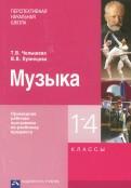 Челышева, Кузнецова: Музыка. 14 класс. Примерная рабочая программа